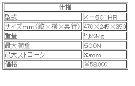 k-501hr-unit.jpg