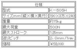 k-505h-unit.jpg