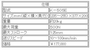k-505e-unit.jpg
