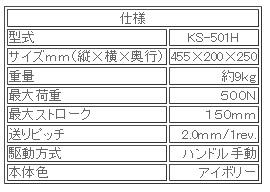 ks-501h-unit.jpg